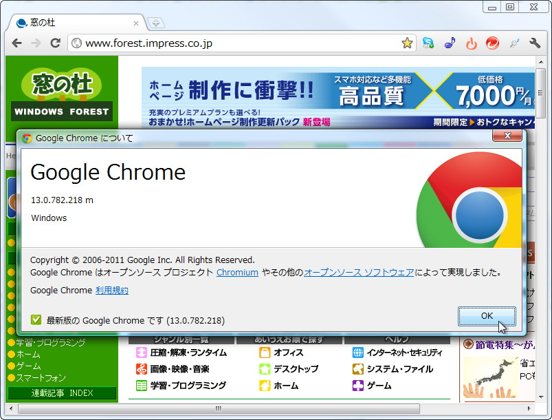 「Google Chrome」v13.0.782.218