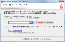 �uAvira SearchFree Toolbar�v�������BWeb�o�R�̋��Ђ���PC��ی삷��@�\�gWebGaurd�h�@�\�𖳏��ŗ��p�""\��250|164|?|eea512cf3fe04546ed9c9c2cd4fae07f|False|UNLIKELY|0.3131885826587677