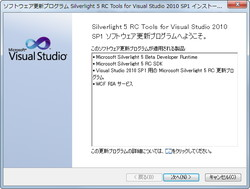 「Microsoft Silverlight 5 RC Tools for Visual Studio 2010 Service Pack 1」