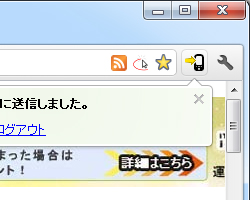 「Google Chrome to Phone 拡張機能」v2.3.1