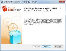 「EmEditor Professional」v11.0.0