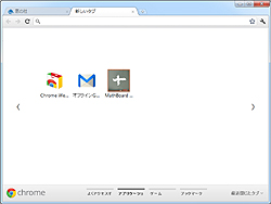 「Google Chrome」v15.0.874.24 beta-m