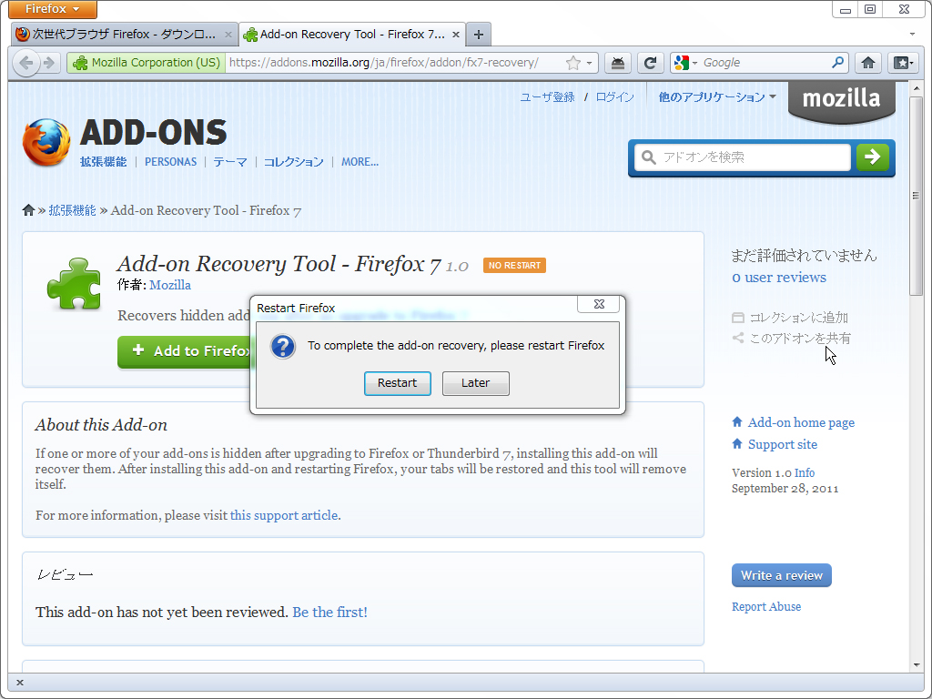「Add-on Recovery Tool」v1.0