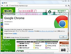 「Google Chrome」v14.0.835.202