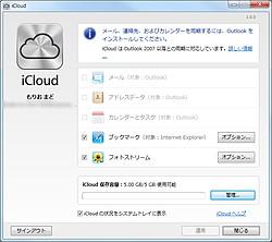 "Apple、""iCloud""をWindows上からも利用可能にする「iCloud Control Panel"