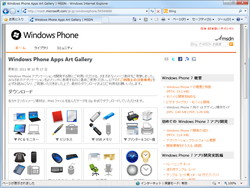 """Windows Phone Apps Art Gallery""のWebサイト"