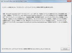 「2007 Microsoft Office スイート Service Pack 3」
