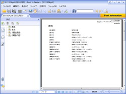 「Foxit J-Reader Plus」v5.0.0.0420