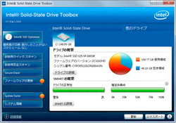 「Intel Solid State Drive Toolbox」v3.0.0