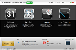 「Advanced SystemCare Free 5」v5.0.0.150