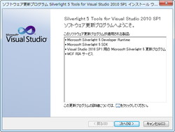 「Microsoft Silverlight 5 Tools for Visual Studio 2010 SP1」