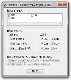 「MalBlocker」1.0.0 Beta 2