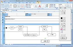 「Activity Diagram Drawing Tool for Microsoft Excel」v2.0