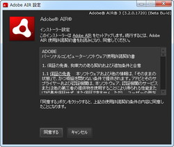 「Adobe AIR」Beta 4 3.2.0.1720