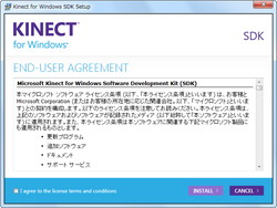 「Kinect for Windows SDK」v1.0.3.190