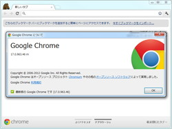 「Google Chrome」v17.0.963.46
