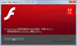 「Adobe Flash Player」RC 1 11.2.202.221