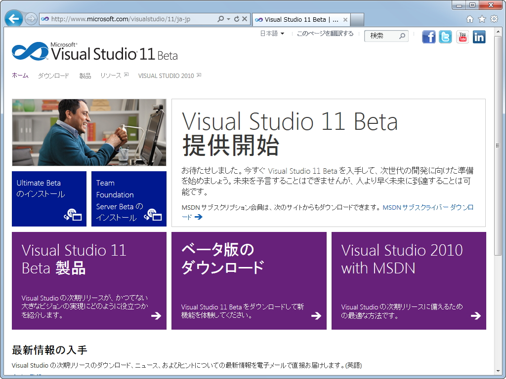 「Visual Studio 11」「.Net Framework 4.5」ベータ版のWebサイト