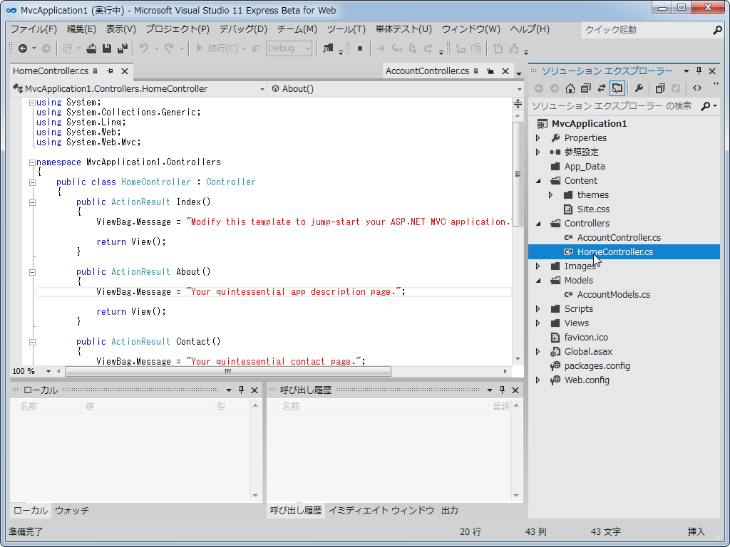 「Visual Studio 11 Express for Web」
