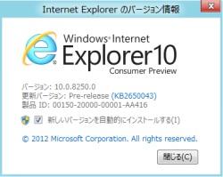 「Internet Explorer 10」v10.0.8250.0 Pre-release