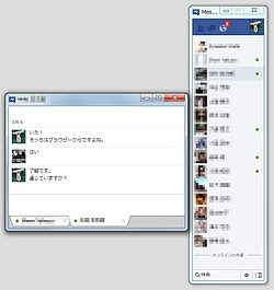 「Facebook Messenger」試用版