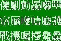 レビュー】CJK統合漢字を網羅し...
