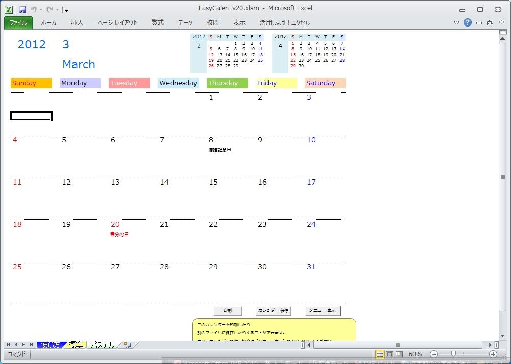 ボックス型カレンダーを作成 ...