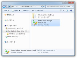 「Gladinet Cloud Desktop」v4.0.856