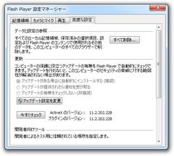「Adobe Flash Player」v11.2.202.228