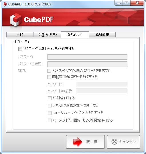 「CubePDF」v1.0.0 RC2
