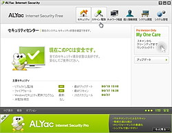 「ALYac Internet Security Free」