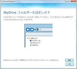 「SkyDrive for Windows」v2012(Build 16.4.3347.0416 - Beta)