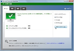 「Microsoft Security Essentials」v4.0.1526.0