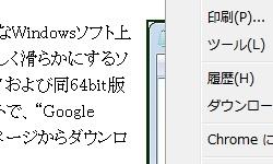 左が「MacType」適用前、右が適用後(Webページが「MS P明朝」、メニューが「メイリオ」)