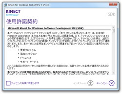 「Kinect for Windows SDK」v1.5