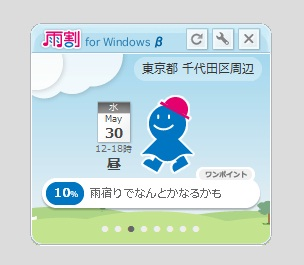 「雨割 for Windows β」v1.0.0