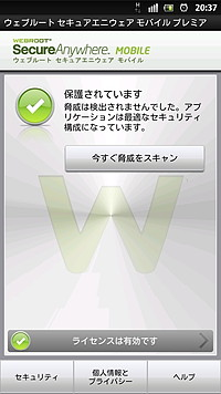 セキュア ウェブ ルート