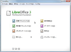 「LibreOffice」v3.5.4