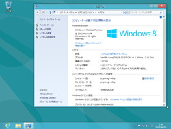 「Windows 8 Release Preview」