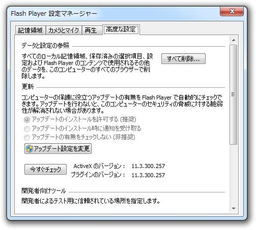 「Adobe Flash Player」v11.3.300.257
