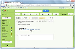 「Gmail Attachments To Drive」v1.3.5