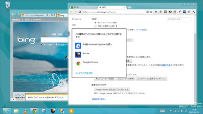 """""""Metro""""版「Google Chrome」を利用するには、既定のWebブラウザーへ指定する必要がある"""