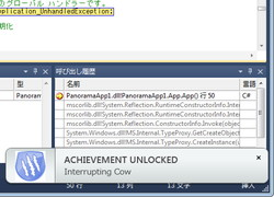 「Visual Studio Achievements」