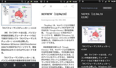 左から「Instapaper」「Pocket」「Readability」
