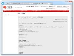 同社のサポート情報ページ