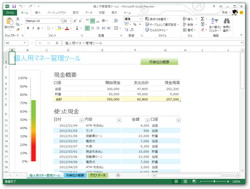 「Excel 2013」