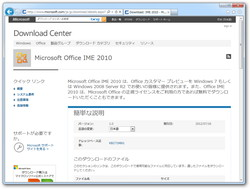 Download Microsoft Office IME   from Official …