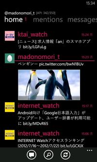 ツイートに埋め込まれた画像のインライン表示が可能に