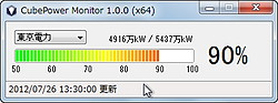 「CubePower Monitor」v1.0.0