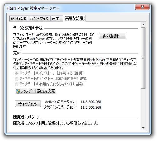 「Adobe Flash Player」v11.3.300.268